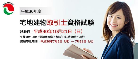 平成30年度 宅地建物取引士資格試験(宅建士試験)スケジュール