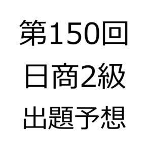 第150回 日商簿記2級 出題予想