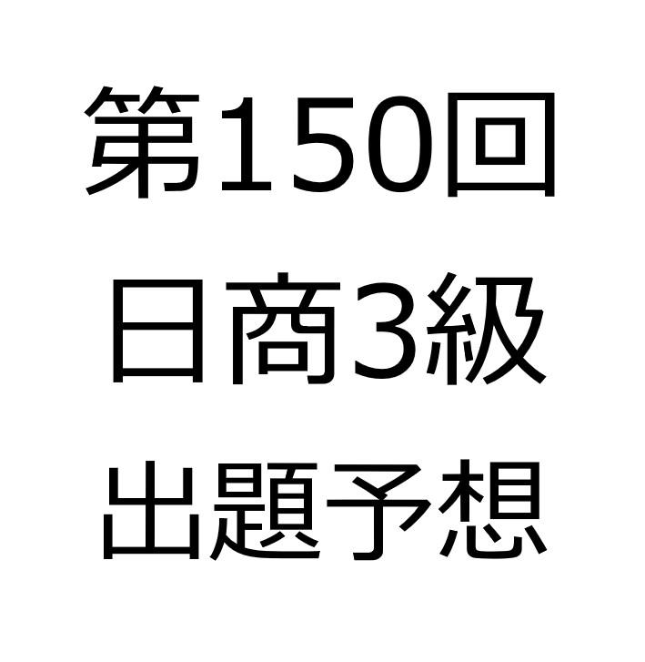 第150回 日商簿記3級 出題予想