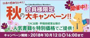 TAC出版 秋の大キャンペーン