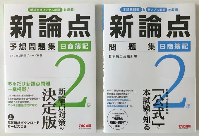 【画期的】日商簿記2級 新論点問題集、新論点予想問題集出ました。