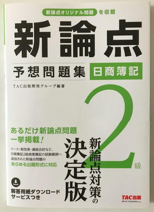 日商簿記2級新論点予想問題集