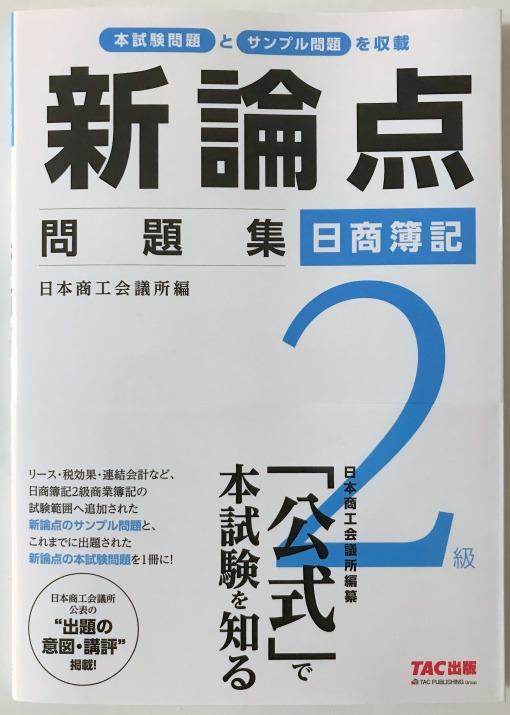日商簿記2級新論点問題集