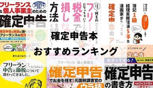 令和3年(2021年)3月の確定申告本おすすめランキング!