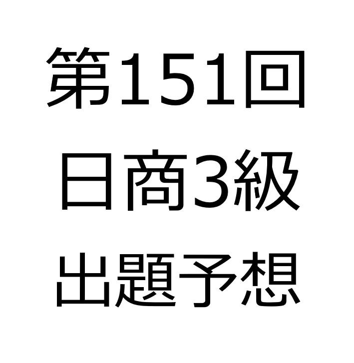 〔出る順〕で予想する第151回日商簿記3級