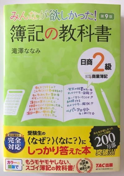 みんなが欲しかった 簿記の教科書 日商2級 商業簿記 第9版