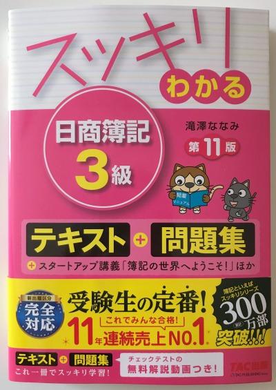 スッキリわかる 日商簿記3級 第11版