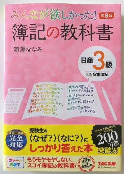 みんなが欲しかった 簿記の教科書 日商3級 商業簿記 第8版