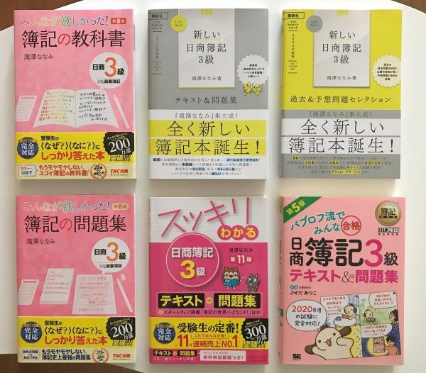 日商3級 商業簿記