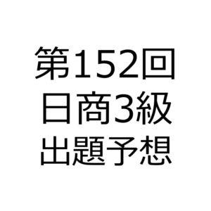 152回 日商簿記3級 出題予想