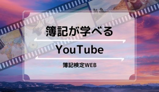 簿記が学べるYouTube動画をまとめたよ。