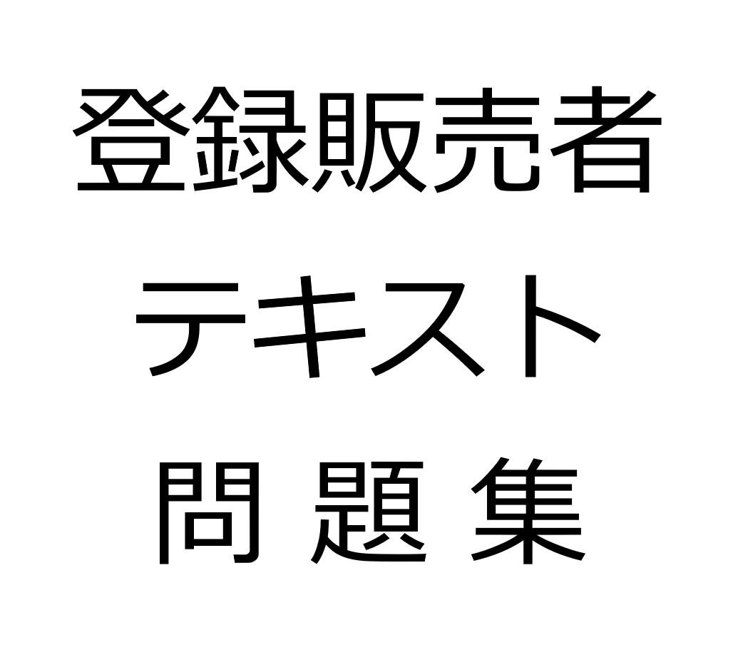 登録販売者テキスト・問題集