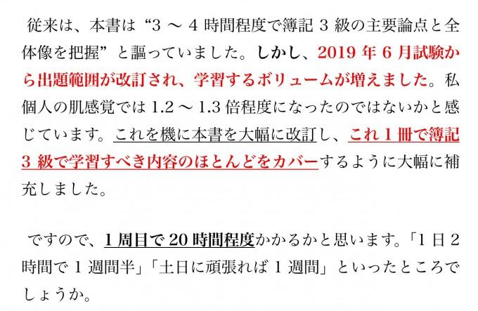 ふくしままさゆき簿記3級 01