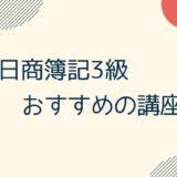 日商簿記3級 おすすめ講座