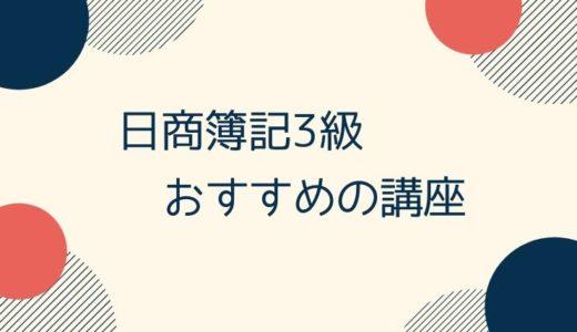 日商簿記3級講座のおすすめランキング!