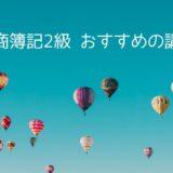 日商簿記2級 おすすめ講座