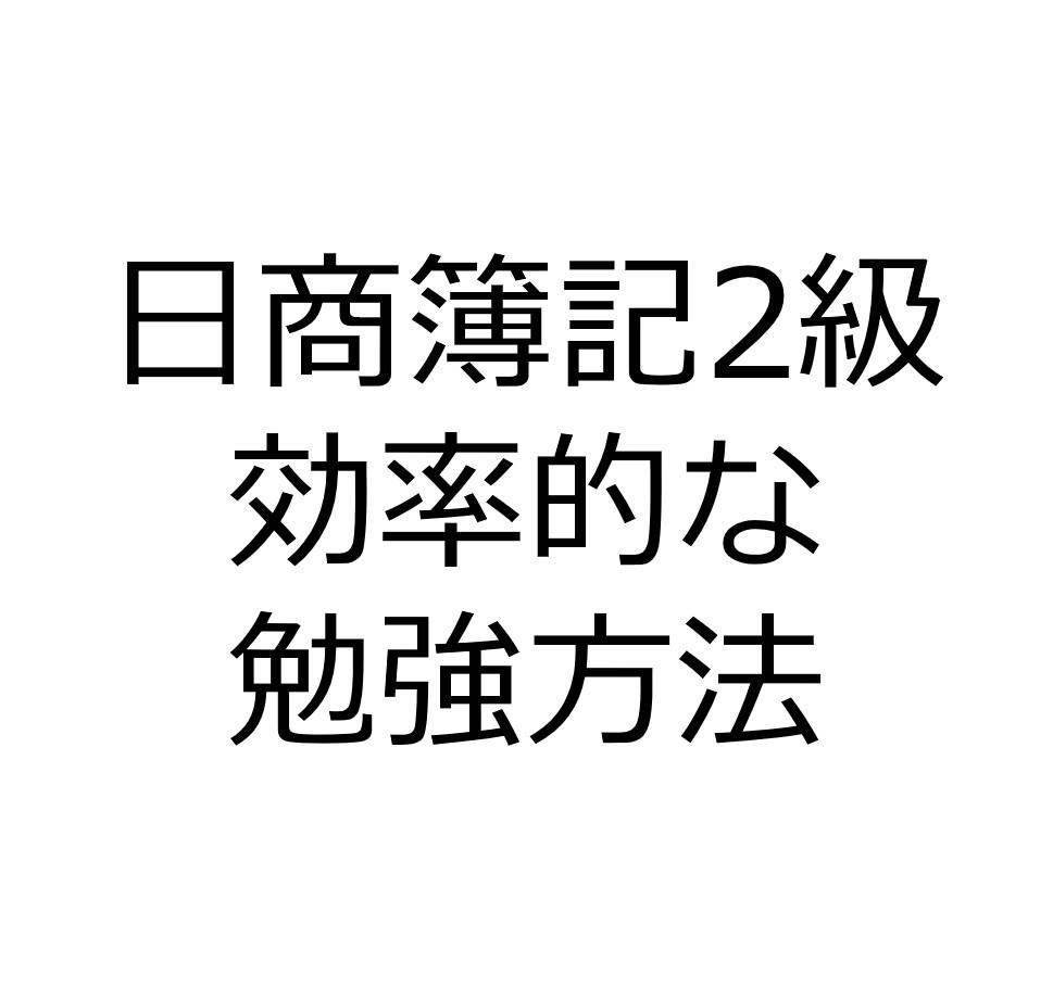 令和時代の日商簿記2級に確実に合格する勉強方法をまとめました。