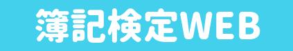 簿記検定WEB