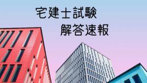 宅建士試験 解答速報 2019