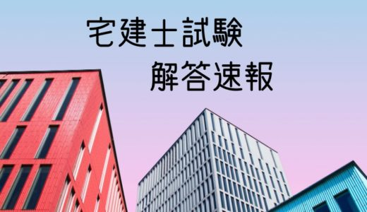 合格点は35点。令和元年(2019年度)宅建士試験の合格発表、解答速報、合格ライン情報をまとめてみたよ。
