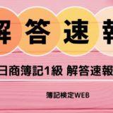 156日商簿記1級解答速報