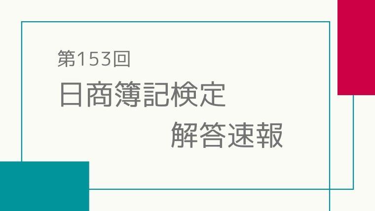 153簿記速報