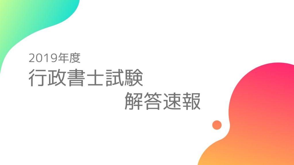 2019行政書士試験解答速報