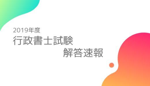 令和元年(2019年)行政書士試験 解答速報情報