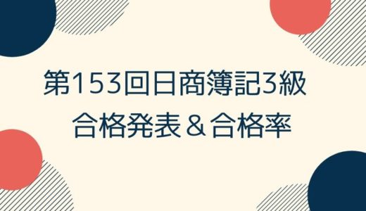 第153回日商簿記検定3級 合格発表&合格率速報