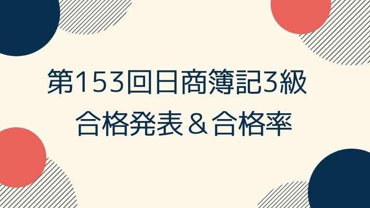 第153回日商簿記検定3級 合格発表&合格率速