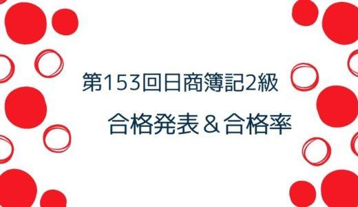 第153回日商簿記検定2級 合格発表&合格率速報