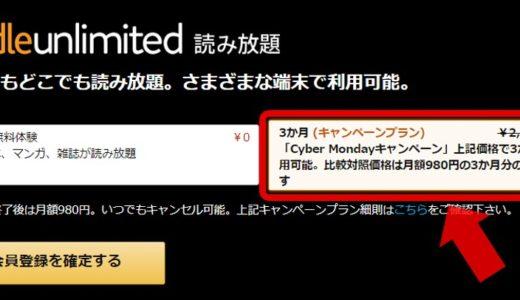 3か月 99円でKindle Unlimited 読み放題!Kindleサイバーマンデーキャンペーン開催中だよ!