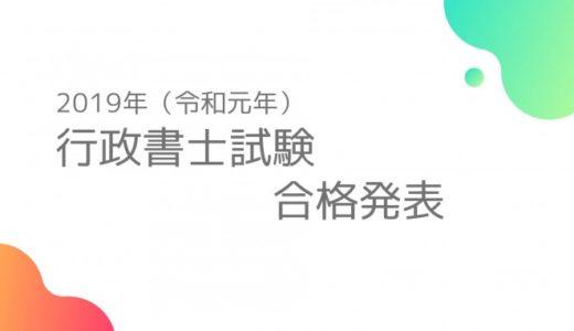 2019年(令和元年)行政書士試験 合格発表