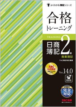 よくわかる簿記シリーズ 合格トレーニング 日商簿記2級商業簿記 08565