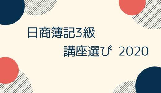 日商簿記3級の講座選び 2020年最新版