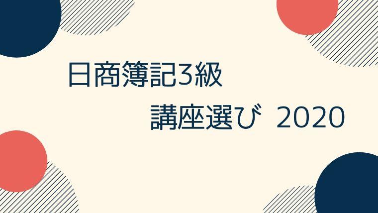 日商簿記3級講座選び2020
