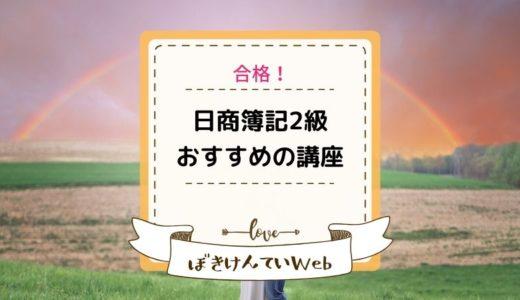 日商簿記2級講座のおすすめランキング!