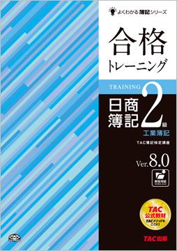 よくわかる簿記シリーズ 合格トレーニング 日商簿記2級工業簿記 06160