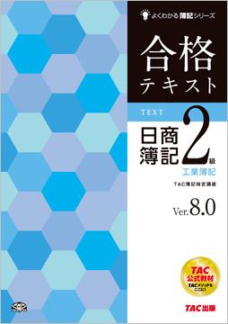 よくわかる簿記シリーズ 合格テキスト 日商簿記2級工業簿記 06158
