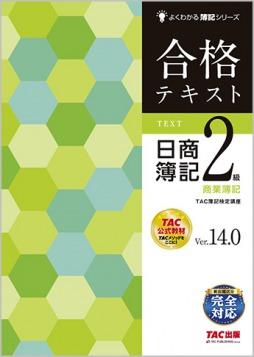 よくわかる簿記シリーズ 合格テキスト 日商簿記2級商業簿記 08557