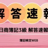 156日商簿記3級解答速報