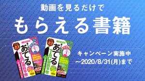 【資格の学校TAC】動画を見るだけ!日商簿記本がもらえるキャンペーン開催中だよ!