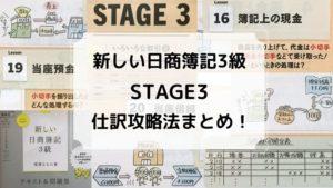 新しい日商簿記3級STAGE3