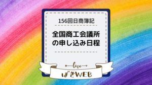 156日商簿記 全国商工会議所申込日程