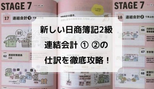 【新しい日商簿記2級 商業簿記 仕訳攻略15】連結会計