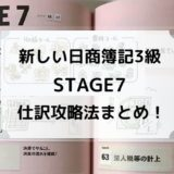 新しい日商簿記3級STAGE7