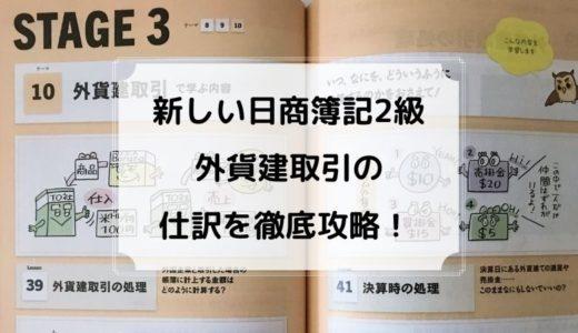 【新しい日商簿記2級 商業簿記 仕訳攻略10】外貨建取引