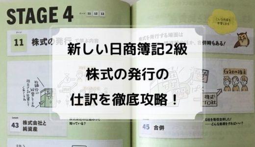 【新しい日商簿記2級 商業簿記 仕訳攻略11】株式の発行