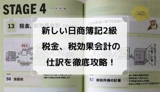 【新しい日商簿記2級 商業簿記 仕訳攻略13】税金、税効果会計