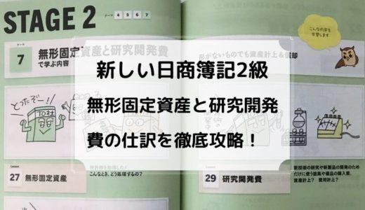 【新しい日商簿記2級 商業簿記 仕訳攻略7】無形固定資産と研究開発費